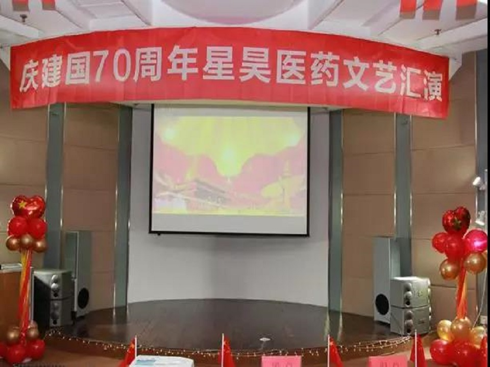 公司会议开场白_北京星昊医药股份有限公司